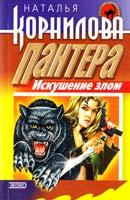 Корнилова Наталья Пантера: искушение злом 5-04-004633-2