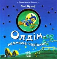 Казаліс Анна, Вулф Тоні Олдін, ведмежа-чарівник 978-617-09-0549-9