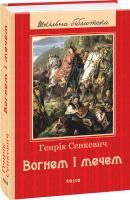 Сенкевич Генрик Вогнем і мечем 978-966-03-7751-6