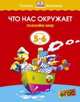 Земцова Ольга Что нас окружает (5-6 лет) 978-5-389-07083-7