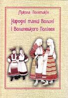 Полятикін Микола Народні танці Волині і Волинського Полісся 978-966-361-292-8