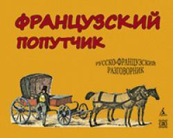Васильев Константин Французский попутчик. Русско-французский разговорник 978-5-389-02460-1