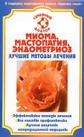 Н. А. Данилова Миома, мастопатия, эндометриоз. Лучшие методы лечения 978-5-9684-0989-8
