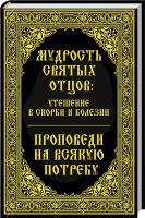 Миронова В. Мудрость святых отцов: утешение в скорби и болезни. Проповеди на всякую потребу 978-617-690-232-4