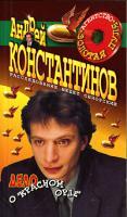 Андрей Константинов Агентство