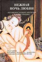 Омар Хайям, Ватсьяяна Малланага, Нагаи Акира, Вэнь Вэй, Чжан Янь, Ли Чжоу Нежная ночь любви. Поэзия восточного эротизма в иллюстрациях 5-98628-016-4