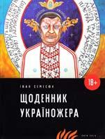 Семесюк Іван Щоденник україножера 978-966-2760-16-3