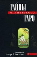 Составитель Андрей Костенко Тайны Египетского Таро 978-5-91250-292-7