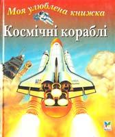 Грехем Й. Космічні кораблі 966-605-027-7