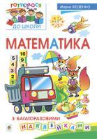 Беденко Марко Васильович Математика з багаторазовими наклейками. 978-966-10-3430-2