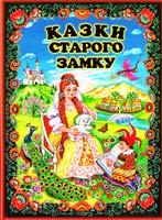Мандрівка в казку: Українські народні казки 978-966-2136-24-1