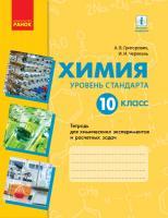 Григорович А.В., Черевань И.И. Химия (уровень стандарта). 10 класс. Тетрадь для химических экспериментов и расчетных задач