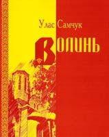 Самчук Улас Волинь: Роман у трьох частинах 5-308-01457-4
