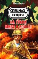 Зверев Сергей На грани мира и войны 978-5-699-65412-3