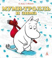 Мякеля Туомас, Алан Клив Муми-тролль и зима 978-5-389-03220-0