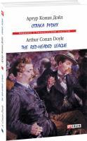 Артур  Конан Дойль Спілка рудих / Тhe Red-Headed League 978-966-03-8845-1