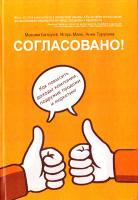Батырев Максим Согласовано! Как повысить доходы компании, подружив продажи и маркетинг 978-5-91657-1790-7, 978-5-00057-797-4