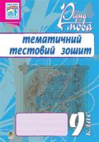 Ткачук Тарас Павлович Рідна мова.Тематичний тестовий зошит. 9 кл. 978-966-10-1705-3