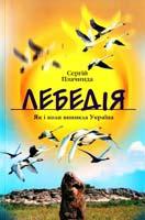 Плачинда Сергій Лебедія: (Як і коли виникла Україна) 966-8263-37-5