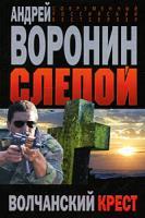 Андрей Воронин Слепой. Волчанский крест 978-985-14-1525-6