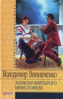 Винниченко Записки Кирпатого Мефiстофеля 966-03-3623-3
