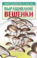 А. И. Морозов Выращивание вешенки 5-17-008509-5, 966-596-436-4