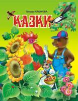 Крюкова Тамара Казки Т.Крюкової (Т) 966-692-653-9