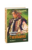 Шухевич Володимир Гуцульщина Том 5 978-966-03-8915-1
