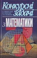 Вишенський Конкурсні задачі з математики: Навчальний посібник 966-642-014-7