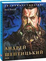 Яна Батій Андрей Шептицький 978-966-03-8306-7