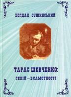 Сушинський Богдан Тарас Шевченко: геній - в самотності 966-8149-69-6
