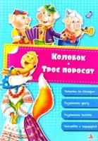 Тумко Ірина Колобок. Троє поросят 978-617-594-998-6