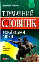 Івченко Анатолій Тлумачний словник української мови 978-966-03-4611-6