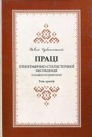 Чубинський Павло Праці етнографічно-статистичної експедиції в західно-руській край 978-966-380-247-3