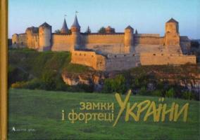 Тарасов Сергій Замки і фортеці України 966-8137-10-8