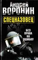 Воронин Андрей Спецназовец. Без права на ошибку 978-985-18-0326-8