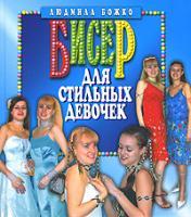 Людмила Божко Бисер для стильных девочек 978-5-8475-0408-9