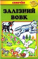 Залізний вовк: Українські народні казки 978-966-2136-32-6