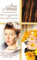 Левина Анна Брак по-эмигрантски, или Приходите свататься! 5-17-031980-0, 5-271-13542-X