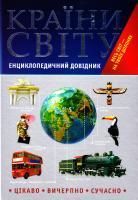 Чумаслова Н. укл. Країни світу: Енциклопедичний довідник 978-966-8182-94-5
