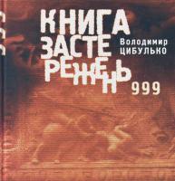 Цибулько Володимир Книга застережень 999 966-03-1981-9