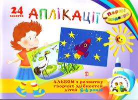 Аплікації. Альбом з розвитку творчих здібностей дітей 5-6 років 978-617-030-486-5