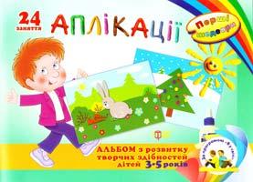 Аплікації. Альбом з розвитку творчих здібностей дітей 3-5 років 978-617-030-484-1