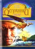 Урсула Ле Гуїн Чарівник Земномор'я: Фантастичний роман. У 4 кн. Книга третя. Останній берег 966-692-636-9