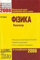 Кирик Л. А. Фізика. Репетитор. 978-966-637-509-7