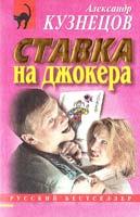 Кузнецов Александр Ставка на джокера 5-04-002829-6
