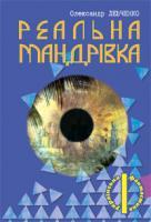 Левченко Олександр Миколайович Реальна мандрівка 978-966-10-3327-5