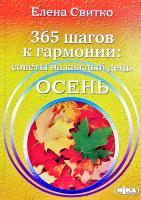Свитко Елена 365 шагов к гармонии: советы на каждый день. Осень 978-966-521-682-7