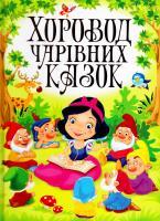 Автор-укладач О. В. Зав'язкін Хоровод чарівних казок 978-617-7352-62-3