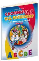 Венкель Тетяна Словничок від мишенят (для допитливих малят) 978-966-8653-66-7